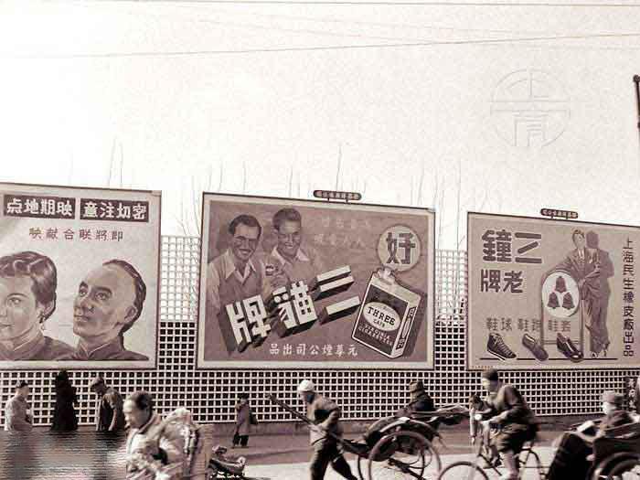 027Shanghai1948