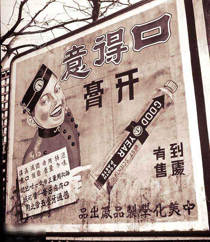 038Shanghai1948